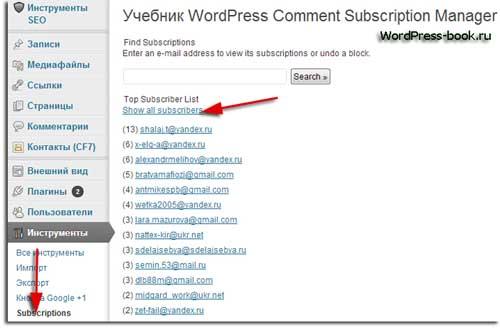 Subscribe To Comments список подписчиков