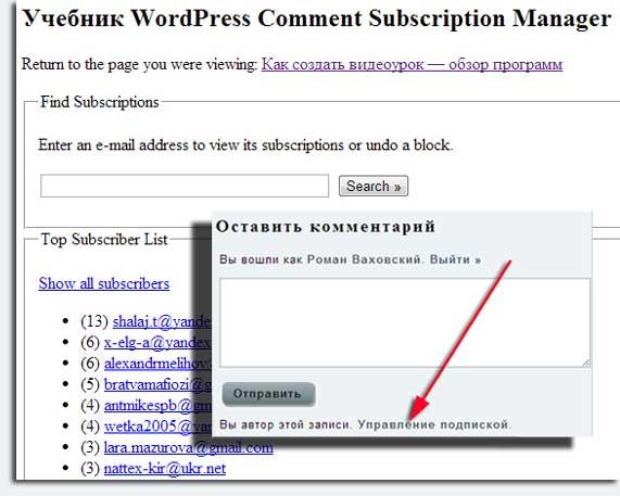 Subscribe To Comments - Управление подпиской