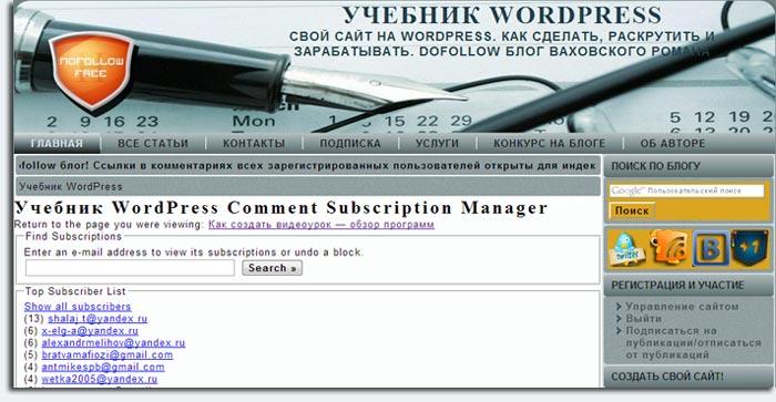 Subscribe To Comments Настройки управления подписчиками
