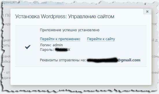 Окончание установки WordPress