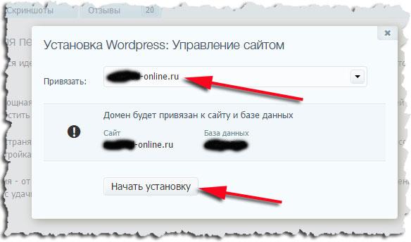 Начать установку WordPress и привязка его к домену
