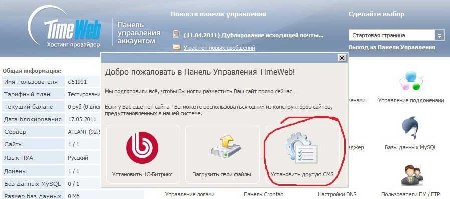 Как установить вордпресс на хостинг timeweb бесплатный хостинг с mysql