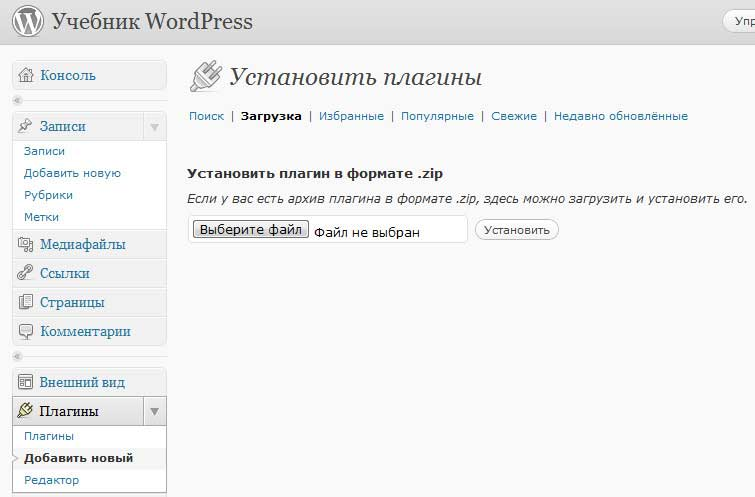 Плагин для WordPress Rus-to-Lat