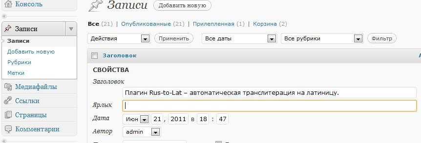 Плагин Rus-to-Lat – ЧПУ для WordPress или автоматическая транслитерация на латиницу