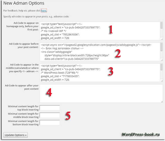 Настройки New Adman - плагинf для контекстной рекламы на WordPress