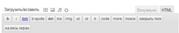 HTML редактор в WordPress