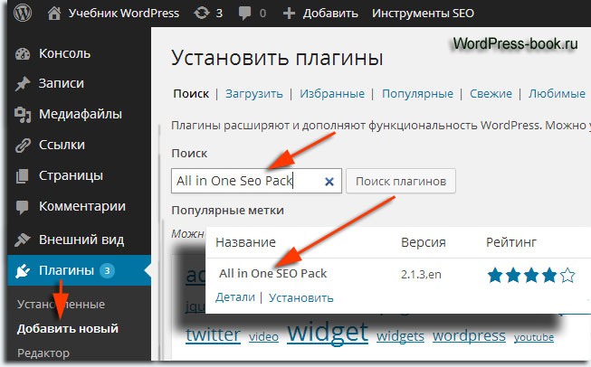 All in One Seo Pack установка