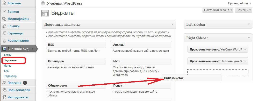 Виджеты в WordPress