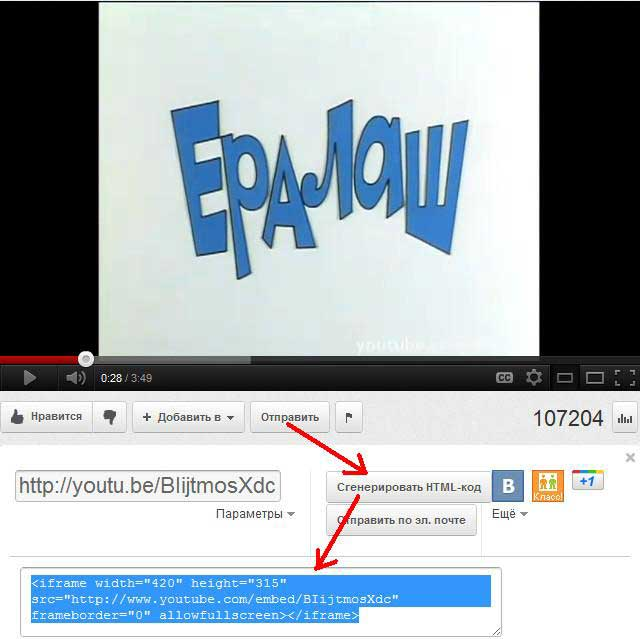 Интегрировать видео в WordPress с YouTube