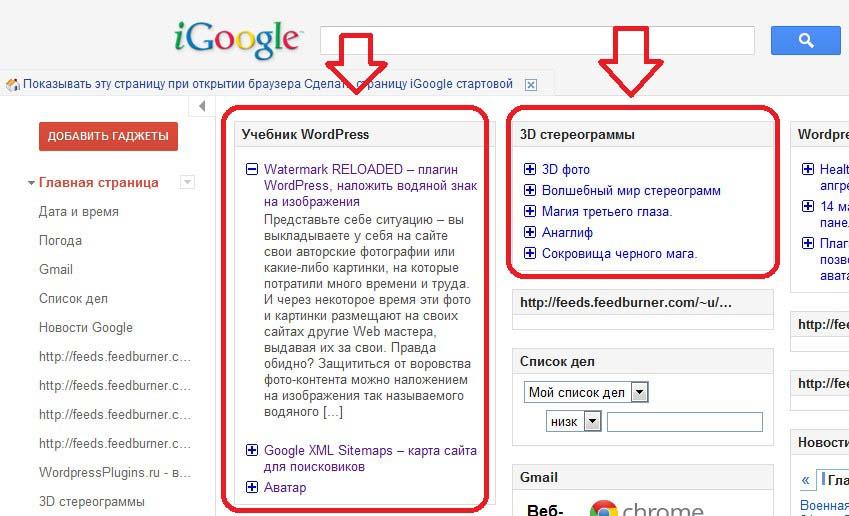 гаджет сайта для google
