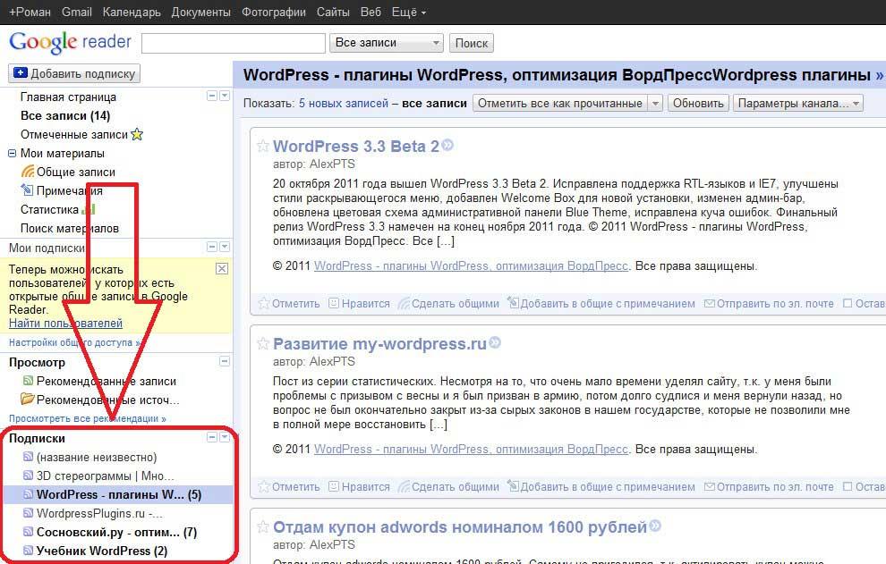 чтение rss в Google Reader