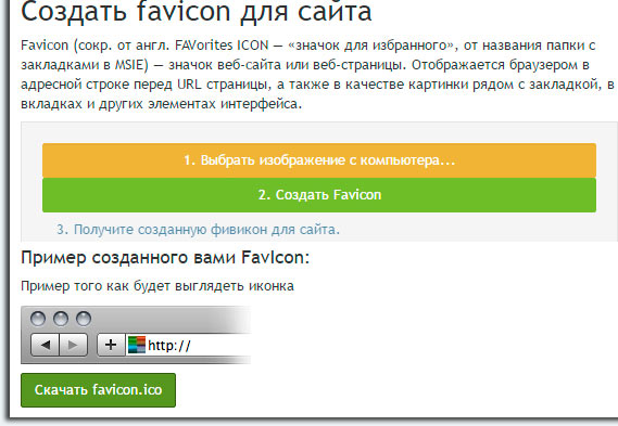 favicon на pr-cy