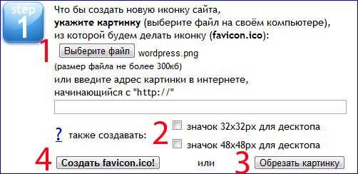 favicon иконка для сайта