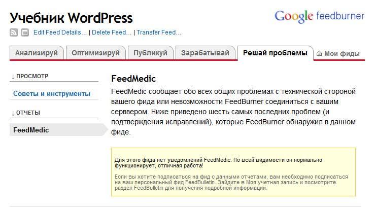 FeedMedic