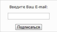 Форма подписки на RSS на Email