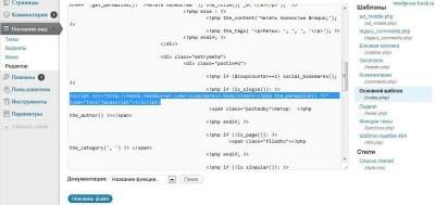 Vstavitj-kod-v-indeks