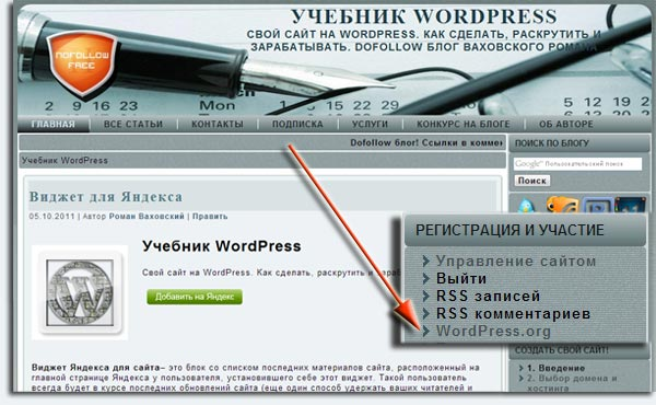 Виджет МЕТА в WordPress