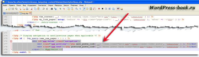 Удаление ссылок следуюшая запись и предыдущая запись в wordpress