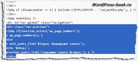 Вставка кода плагина постраничной навигации в шаблон WordPress