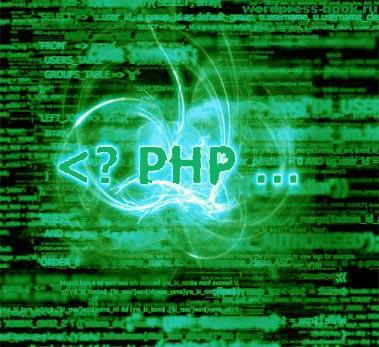 html вставка php:
