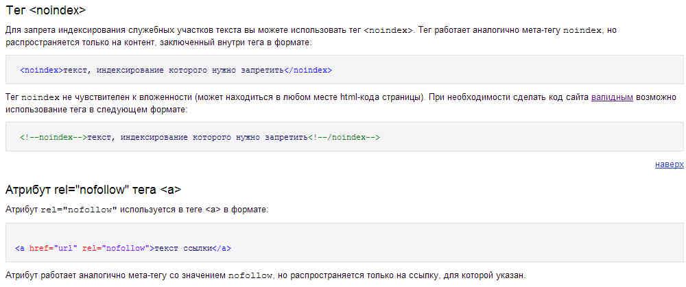 Теги запрета индексации ссылок и участков текста
