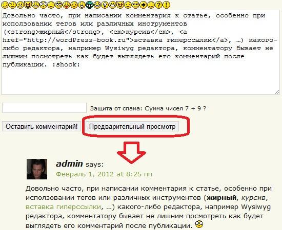 Плагин WordPress для предварительного просмотра комментария