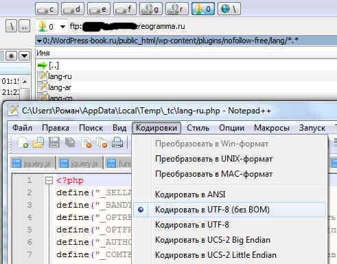 Кодировка текстового документа