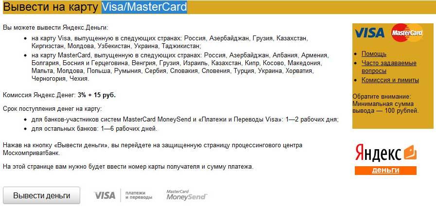 Пользователи «Яндекс денег» теперь могут переводить средства на карты Visa/MasterCard