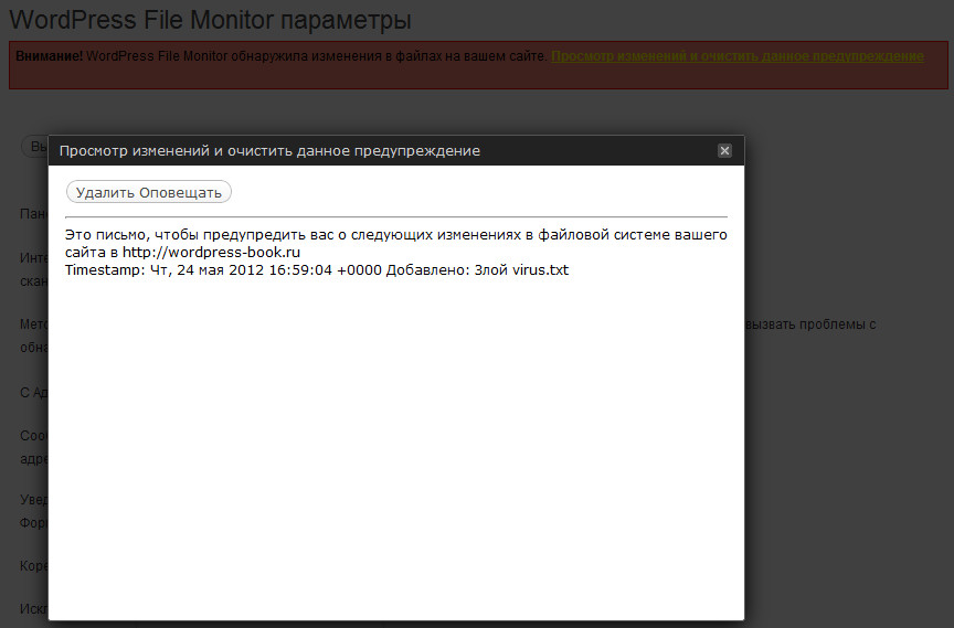 Защита WordPress - плагин WordPress File Monitor