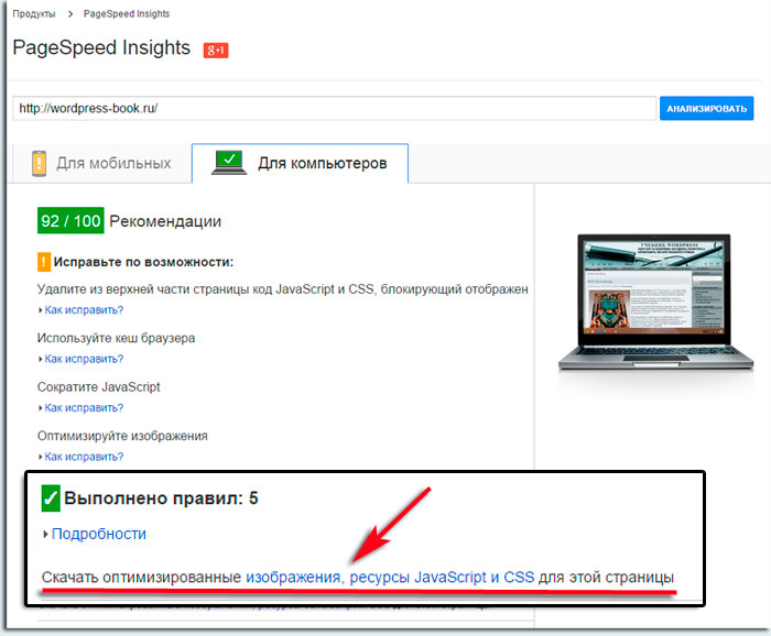 Скачать оптимизированные изображения, Java Script и CSS
