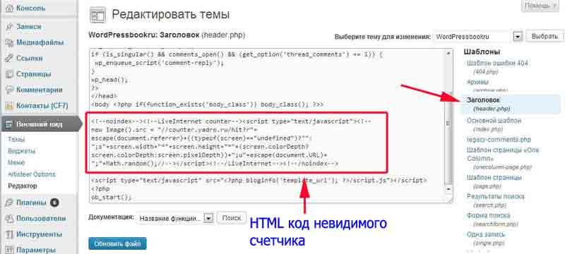 Установка html кода невидимого счетчика