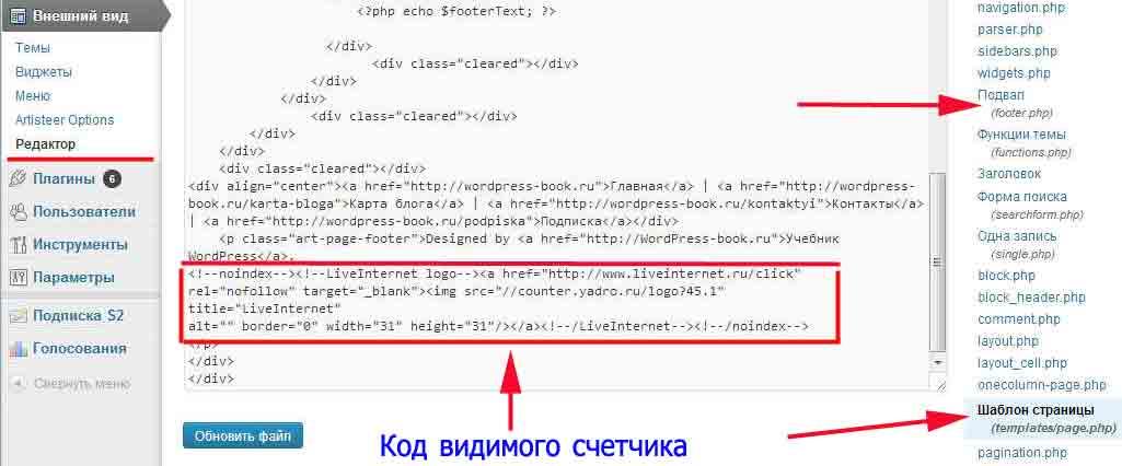 Установка HTML кода видимого счетчика