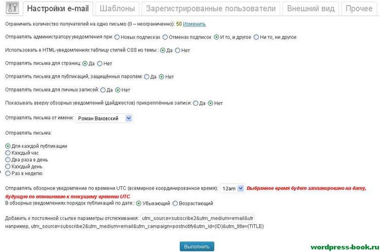 Настройки E-mail