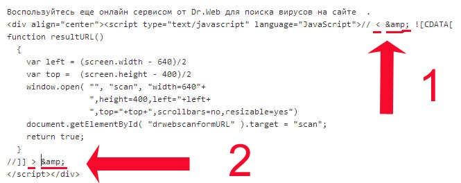 Validnostj-koda-Dr.Web-ispravlenie
