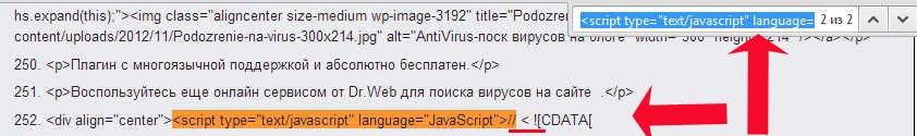 Валидность кода Dr.Web-poisk