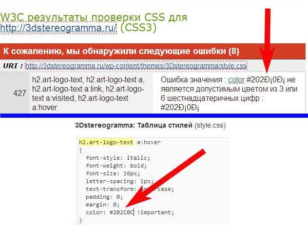 Ошибка значения цвета в CSS
