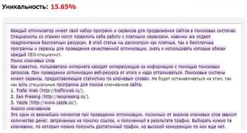 Проверка уникальности текста на сервисе Text.ru