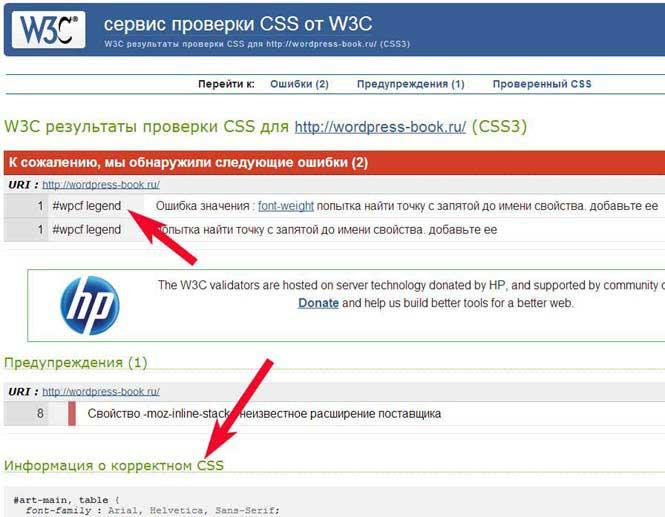 Проверка валидности CSS