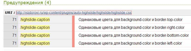 Одинаковые цвета в CSS