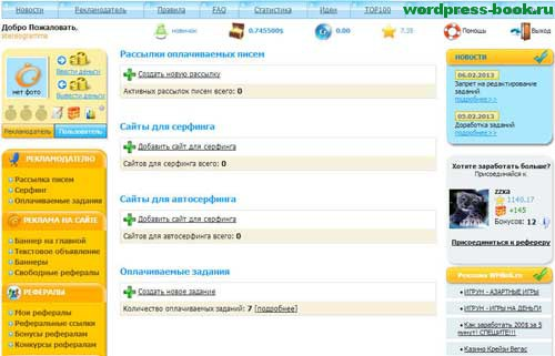 Сервис активной раскрутки сайта