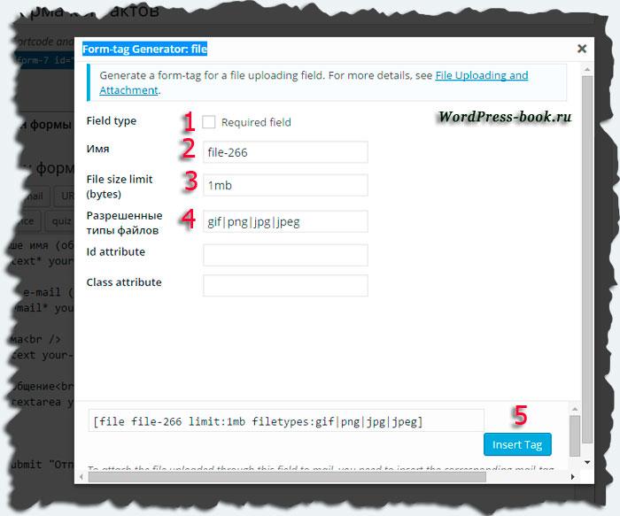 добавление кнопки прикрепления файла к письму в контактной форме