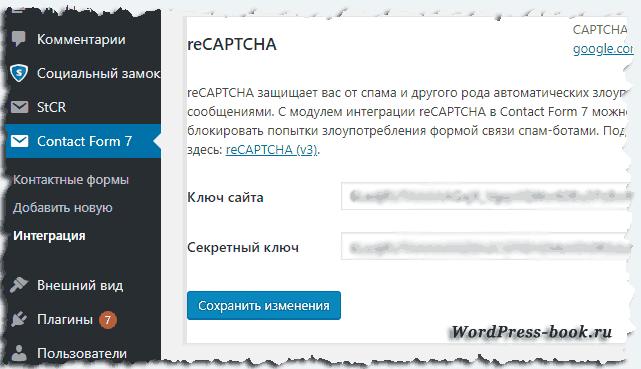 Настройка recaptcha в Contact form 7