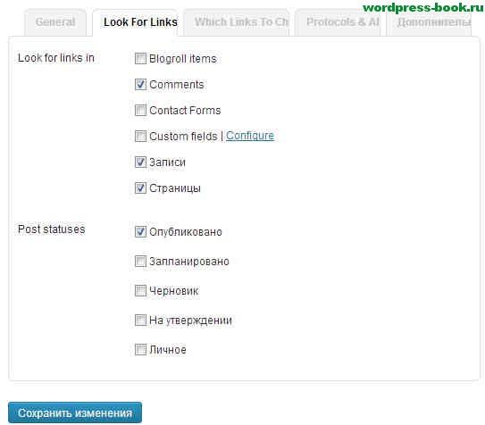 Look for links in Где искать битые ссылки