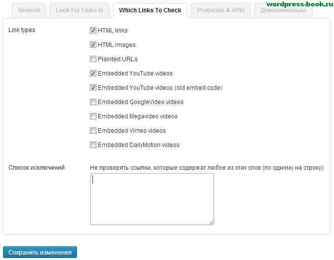 Which Links To Check Тип проверяемых ссылок