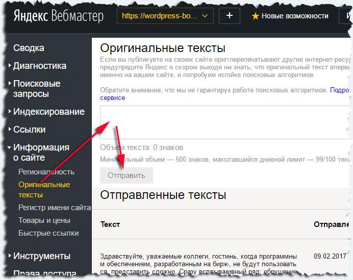 """Инструмент """"Оригинальные тексты"""" от Яндекса"""