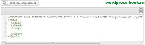 html редактор шаблона письма