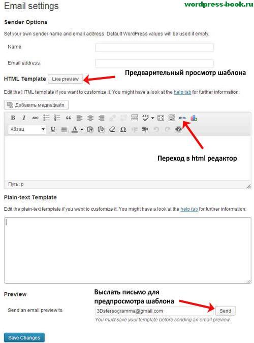 Настройка WP Better Emails