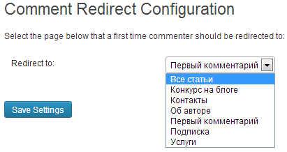 Настройки Comment Redirect