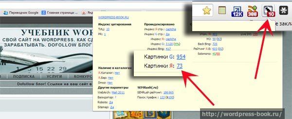 Проверка индексации картинок