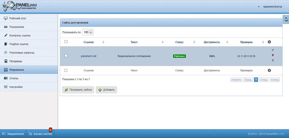 Пинг сайтов в панели вебмастера